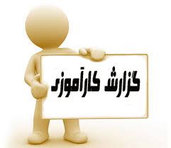 دانلودکارآموزی بازرسي فني خطوط لوله شركت نفت فلات قاره ايران و بازرسي مرتبط با تأسيسات شركت نفت 55 ص