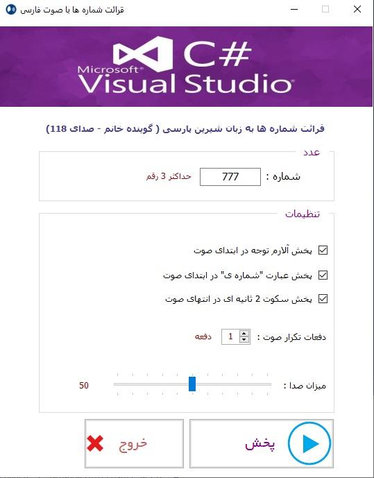 سورس کد کامل قرائت اعداد به زبان فارسی در سی شارپ (#C) (به همراه فایل های صوتی)