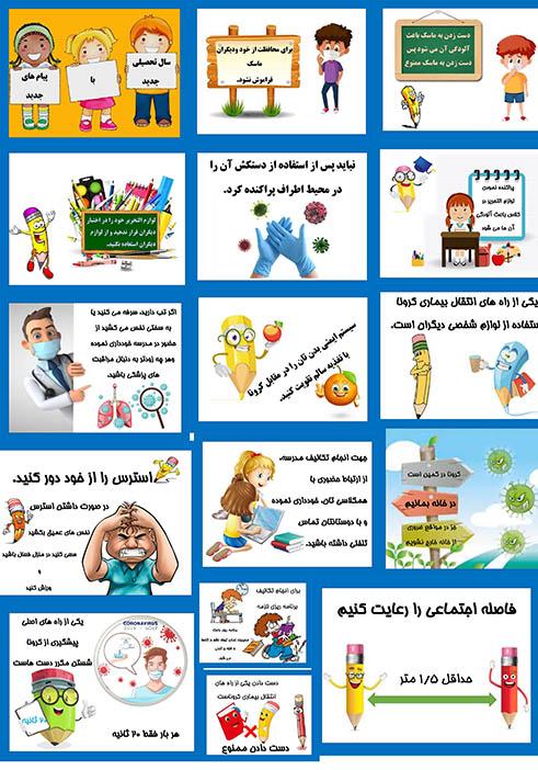 پوستر آموزش مقابله با کرونا در مدارس
