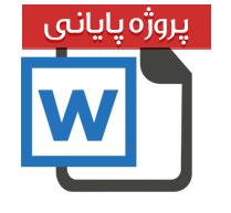 پایاننامه کارشناسی صنایع شیمیایی با عنوان آزمایشگاه پالایشگاه نفت تهران
