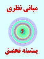 فصل دوم پایان نامه نظریه یادگیری شناختی اجتماعی بندورا